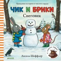 Снеговик. Чик и Брики
