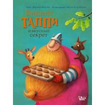Викинг Таппи и вкусный секрет