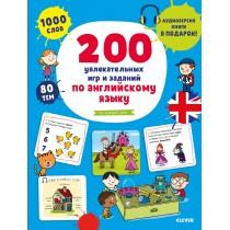 Мой первый английский. 200...