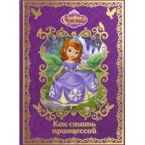 Как стать принцессой. София...