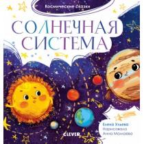 Космические сказки. Кометы...