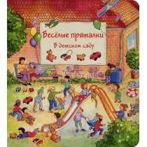 Веселые пряталки в детском...