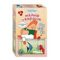 """Дорожная игра """"Рыбалка"""""""