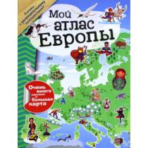 Мой атлас Европы (с...