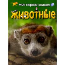 Моя первая книжка. Животные
