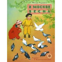 Жили-были книжки/В Москве...