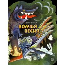Жили-были книжки/Волчья песня