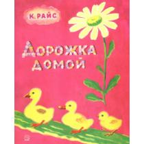 Жили-были книжки/Дорожка домой