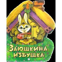 Жили-были книжки/Заюшкина...