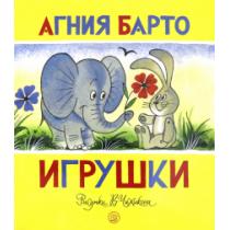 Жили-были книжки/Игрушки