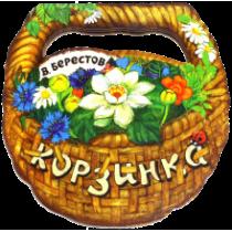 Жили-были книжки/Корзинка