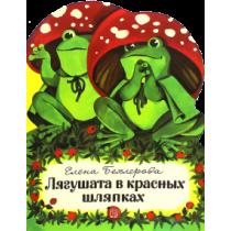 Жили-были книжки/Лягушата в...