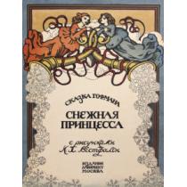 Жили-были книжки/Снежная...