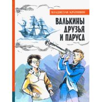 ИБФИП/Валькины друзья и паруса