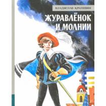 ИБФИП/Журавленок и молнии