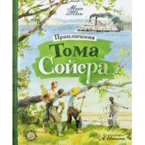 КЛП/Приключения Тома Сойера