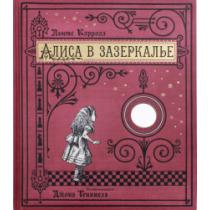 Книга+эпоха/Алиса в...
