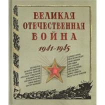 Книга+эпоха/Великая...