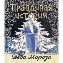 Книга+эпоха/Правдивая...