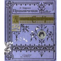 Книга+эпоха/Приключения...