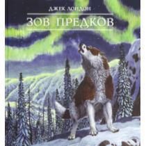 Книга-путешествие/Зов предков