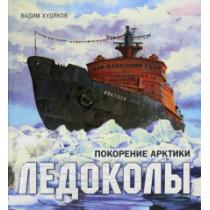 Книга-путешествие/Ледоколы....