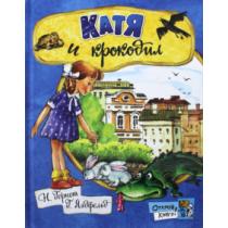 Открой книгу!/Катя и крокодил