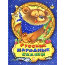 Русские народные сказки для...