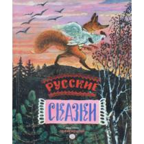 Русские сказки/рисунки...