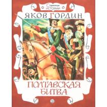 Страницы истории/Полтавская...