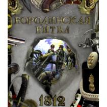 Хронограф/Бородинская...