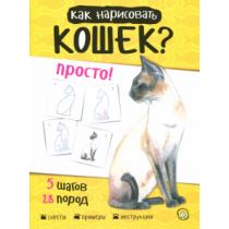 Как нарисовать кошек? Просто!