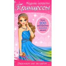 Модные секреты/Принцессы