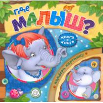 Книга в книге/Где малыш?