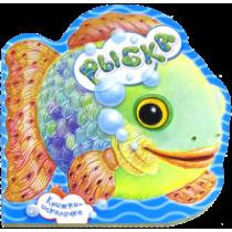 Книжка-искалочка/Рыбка