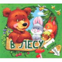 Книжки-задвижки/В лесу
