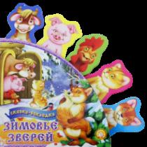 Сказки-закладки/Зимовье зверей