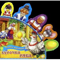 Сказки-закладки/Курочка Ряба