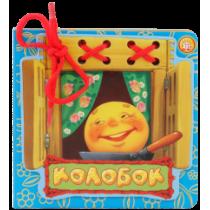 Сказки-шнуровки/Колобок