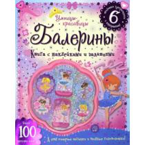 Умницы-красавицы/Балерины