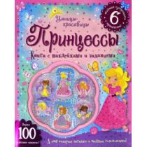 Умницы-красавицы/Принцессы
