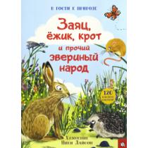 В гости к природе/Заяц,...