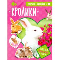 Зверята+наклейки/Кролики