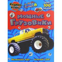 Машиномания/Мощные грузовики