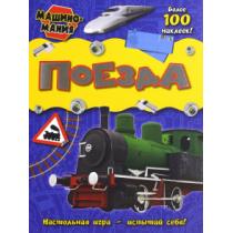 Машиномания/Поезда