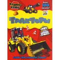 Машиномания/Тракторы