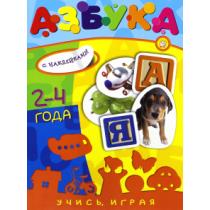 Учись, играя/2-4 года/Азбука