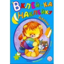 Вклей-ка наклейку/Львенок