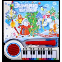 Пианино-караоке/Зимние песенки