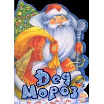 У новогодней елки/Дед Мороз